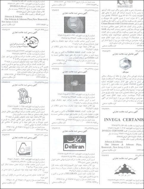 آگهی ثبت علامت تجاری
