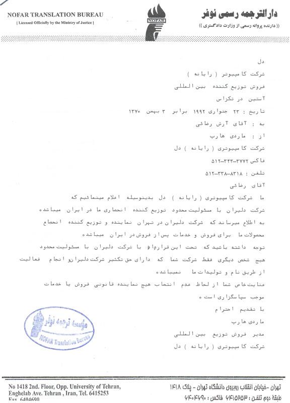 پروانه رسمی وزارت دادگستری