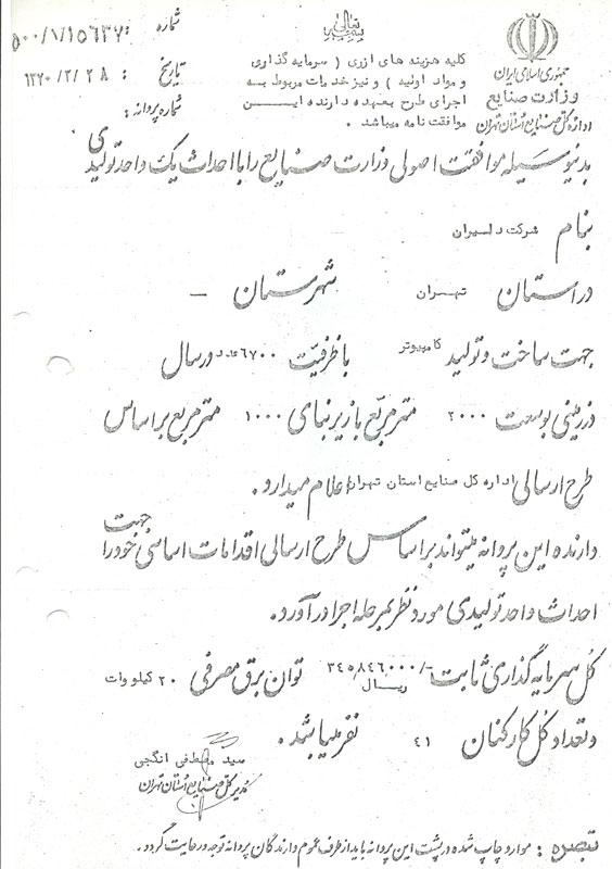 موافقت اصولی از وزارت صنایع- دلیران