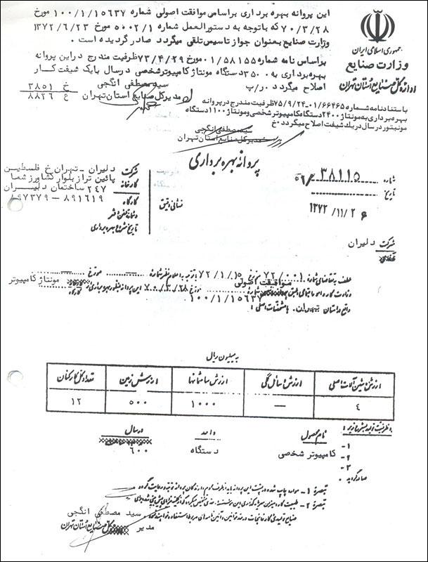 پروانه بهره برداری از وزارت صنایع