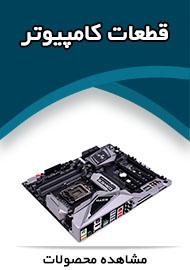 قطعات کامپیوتر دل