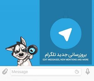 آپدیت|آپدیت تلگرام