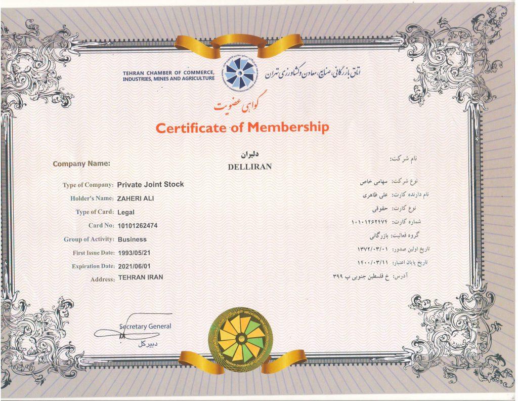 گواهی عضویت کارت پازرگانی شرکت دلیران|کارت بازرگانی