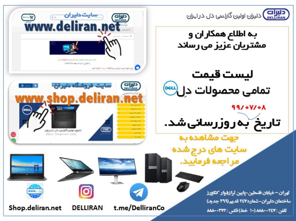 قیمت لپ تاپ و محصولات دل price list 99-07-08