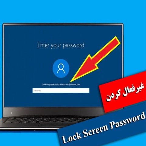 غیرفعال کردن Lock Screen