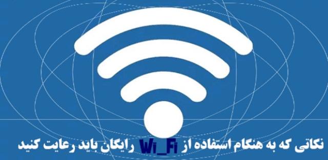 استفاده از وای فای رایگان