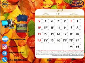 تقویم آذر 1400