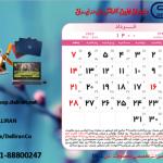 تقویم خرداد 1400