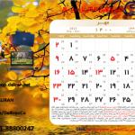 تقویم مهر 1400