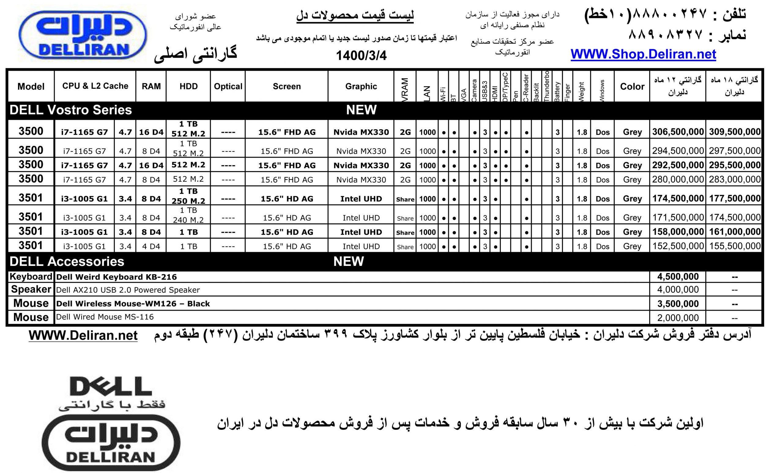 جدیدترین لیست قیمت نوت بوک دل 4 خرداد 1400