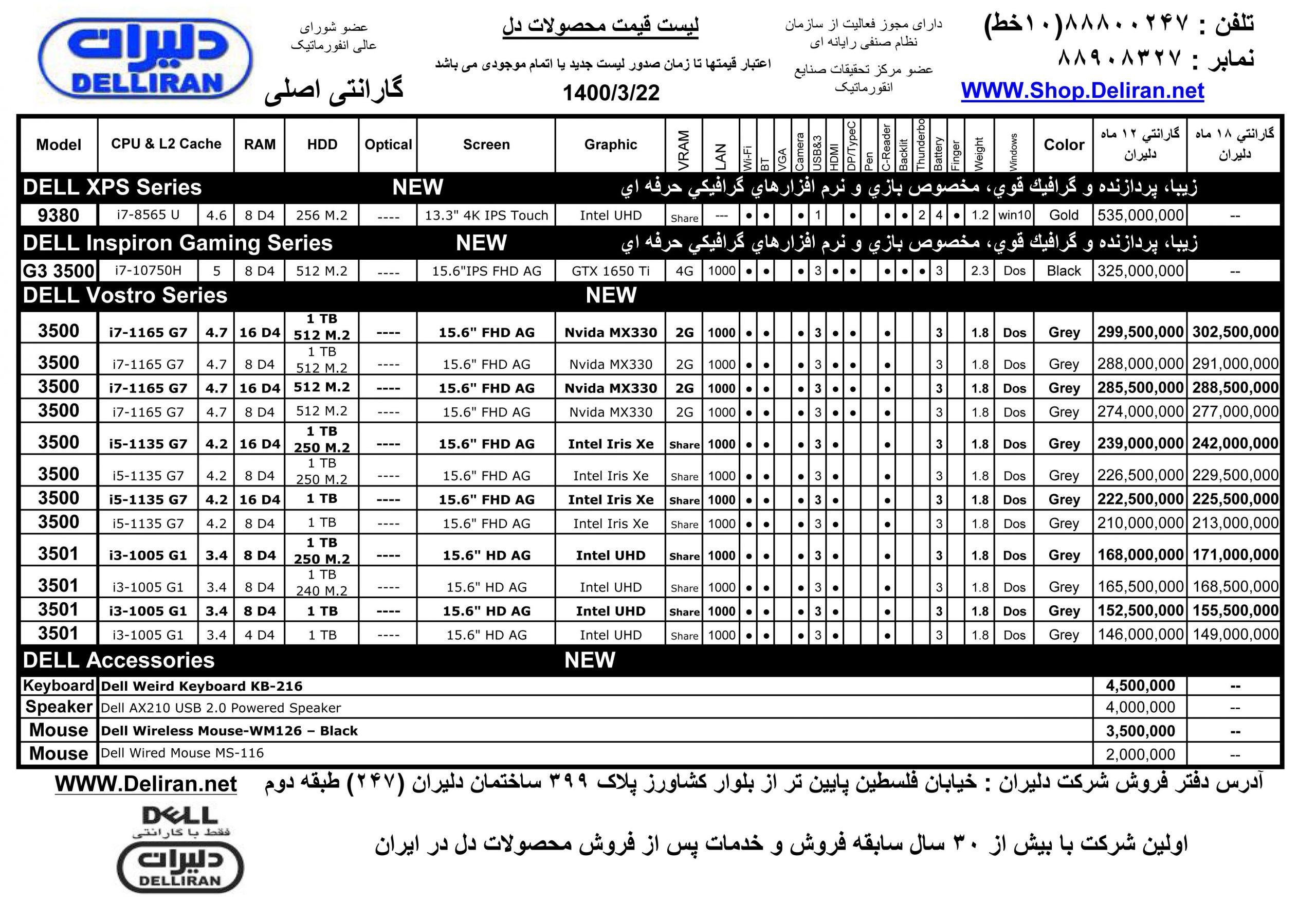 لیست قیمت لپ تاپ دل 22 خرداد