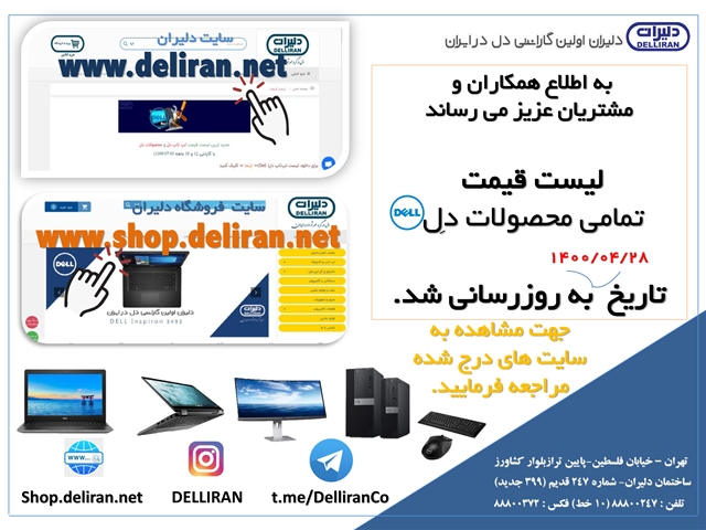 لیست قیمت نوت بوک Dell