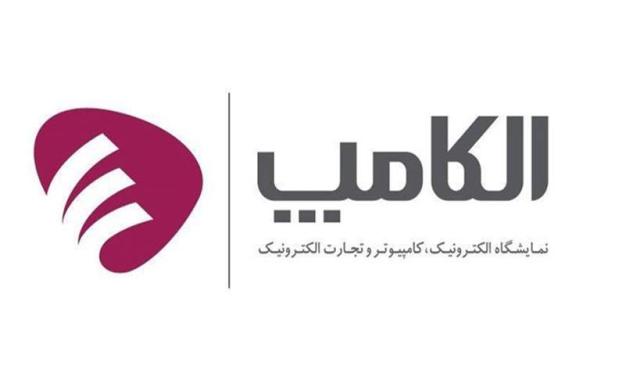 تعویق نمایشگاه الکامپ تهران